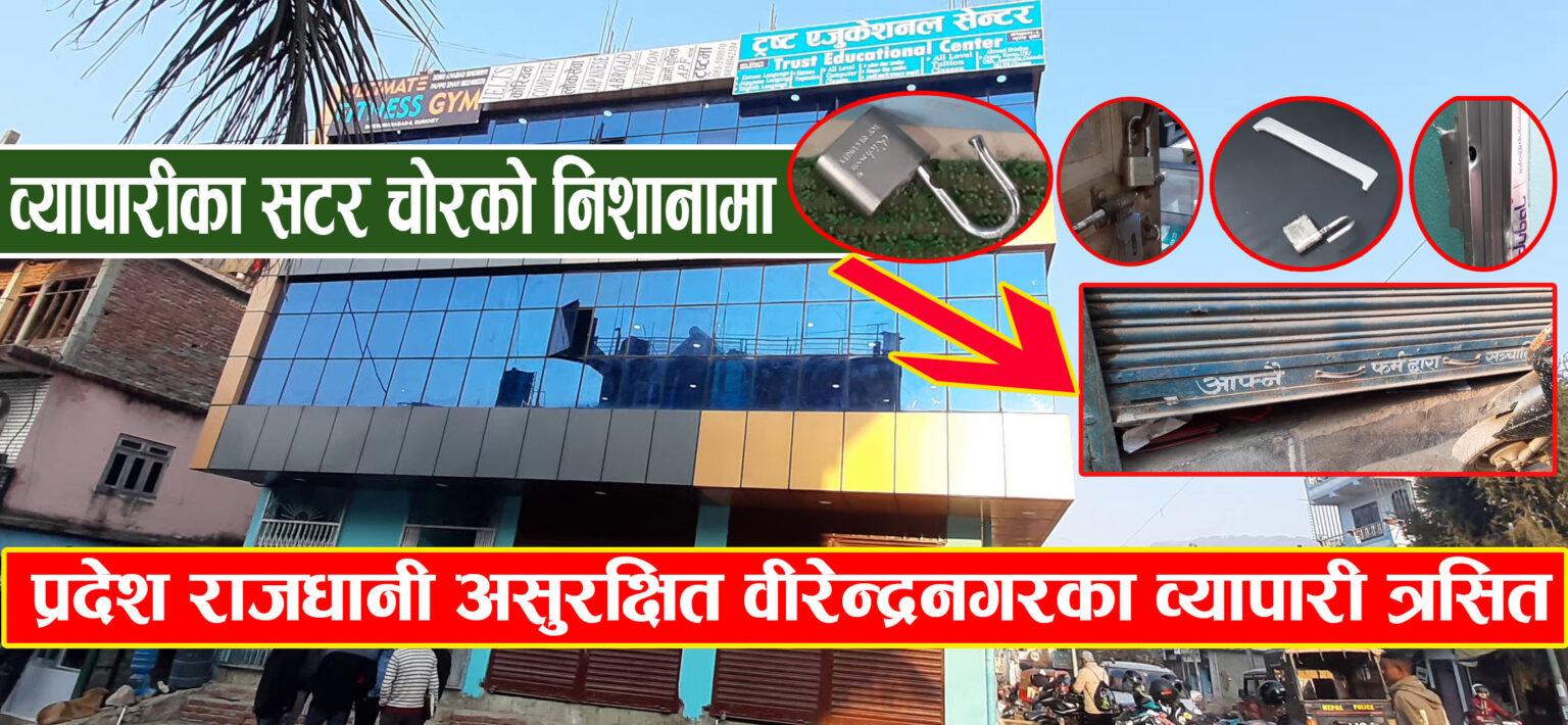 मध्यराती वीरेन्द्रनगरका चार पसलमा चोरी, व्यापारी त्रसित (भिडियाे रिपाेर्ट)